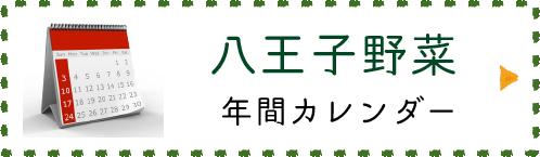 八王子野菜年間カレンダー