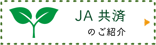 JA共済のご紹介