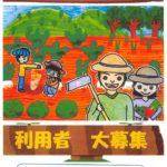 市民農園チラシのサムネイル
