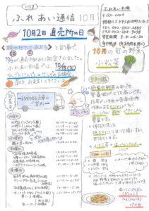 ふれあい通信vol1(10月)