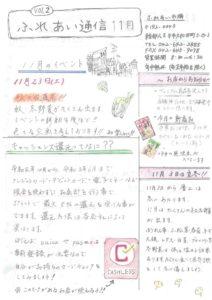 ふれあい通信vol2(11月号)