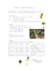学校給食野菜のサムネイル