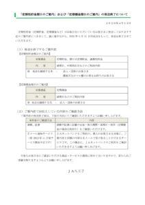 貯金課発 20-005-3 別紙2 ホームページ用 「JAバンクからのお知らせ」のサムネイル