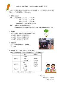 R2.5.8八王子産野菜販売会(HP)のサムネイル