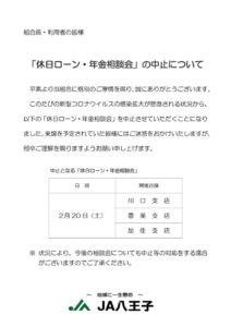 店頭用 休日ローン・年金相談会の中止について(2月)のサムネイル