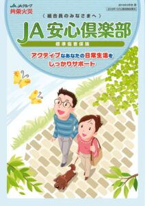 JA安心倶楽部パンフレット(2019改訂)のサムネイル