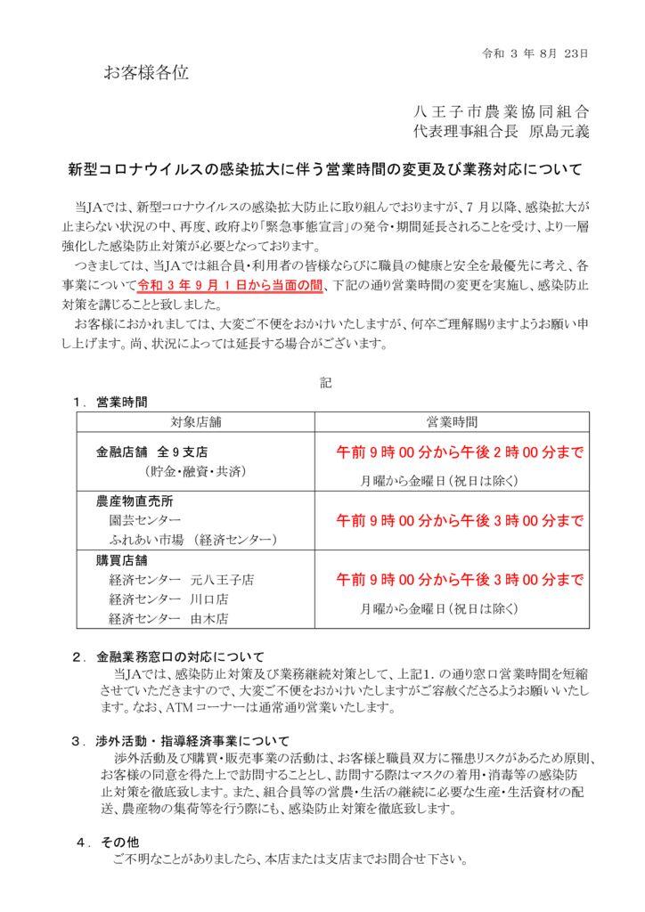 016-2 営業時間の変更及び業務対応について ポスターのサムネイル